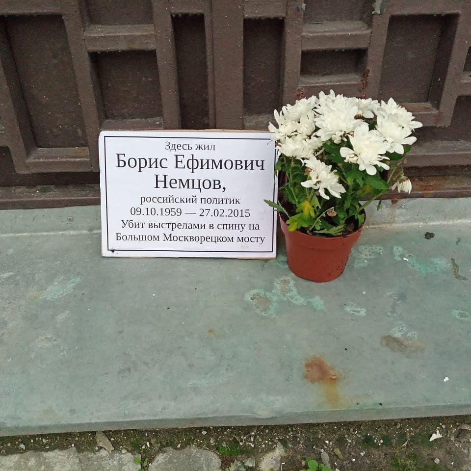 Дом Немцова