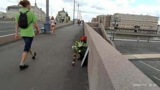 01.07.2020 Дневное дежурство на Мосту Немцова.