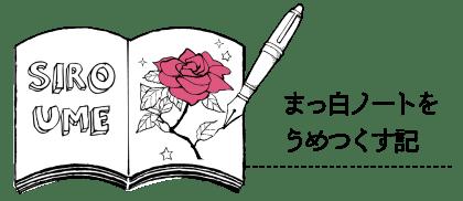 白うめロゴ