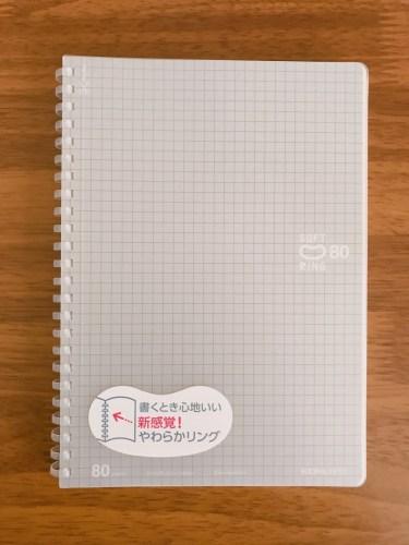 コクヨ、ソフトリングノート80表紙