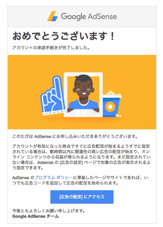 Googleアドセンス審査合格メール