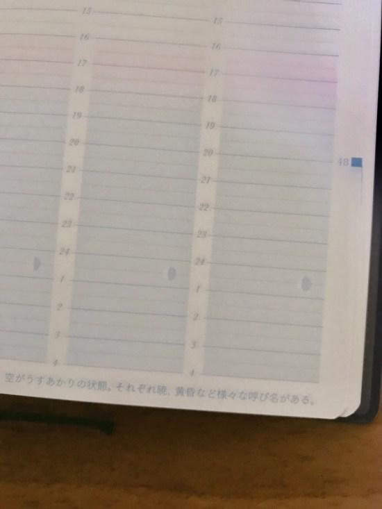 日の長さを感じる手帳2019年