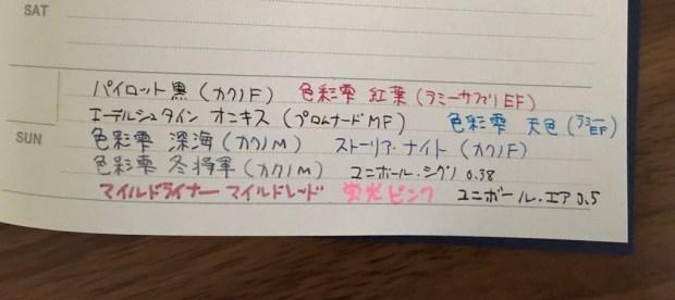ダイソーのフリースケジュール帳