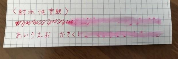 色彩雫の紅葉の耐水性