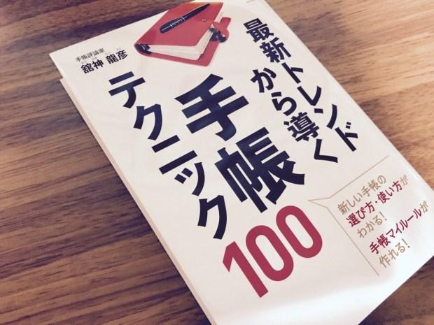 手帳テクニックの本
