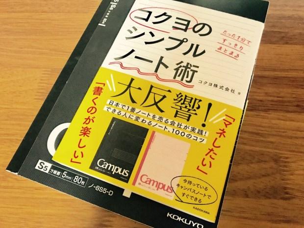コクヨのノート術の本