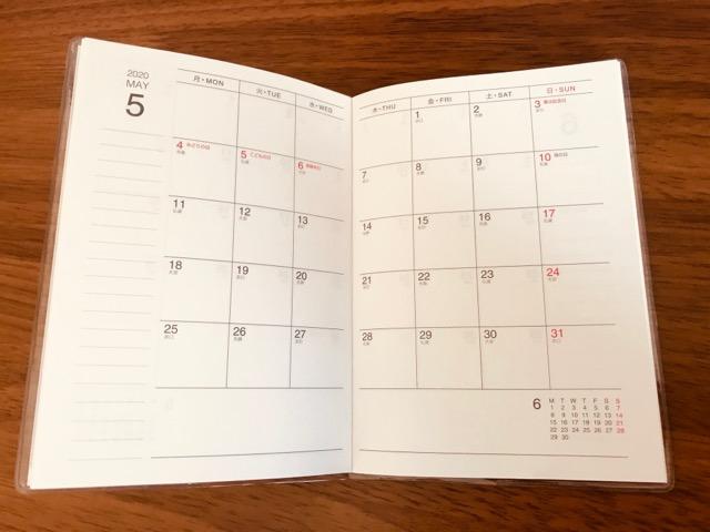 ダイソーのマンスリー手帳2020年3月から