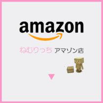 ねむりっち Amazon店