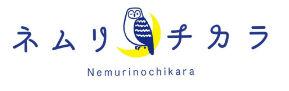 ネムリノチカラ ロゴ