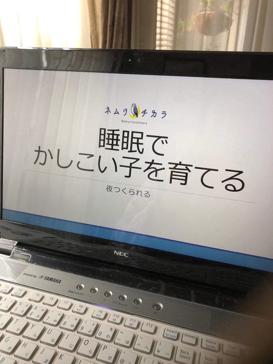 【ご報告/終了】11月28日(火)『睡眠でかしこい子を育てる』オンラインセミナー