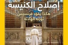 Ferenc pápa a National Geographic címlapján – Szaúd-Arábiában betiltották a lapszám terjesztését
