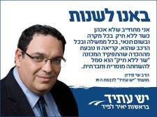 """Izraeli miniszter: """"kötelességünk közölni az egybekelő egyneműekkel, hogy ez nem család"""""""