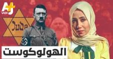 """Al-Jazeera: """"Izrael a holokauszt legnagyobb haszonélvezője"""""""