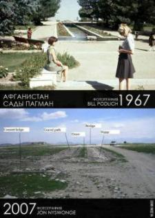 Nap képe: Afganisztán 1967-ben és 2007-ben