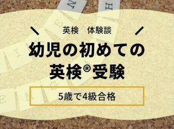 英検体験記yuiさん息子くん