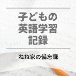 子どもの英語学習記録