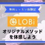 英会話のLOBi体験記