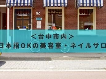 台中市内の日本語OKの美容室・ネイルサロン