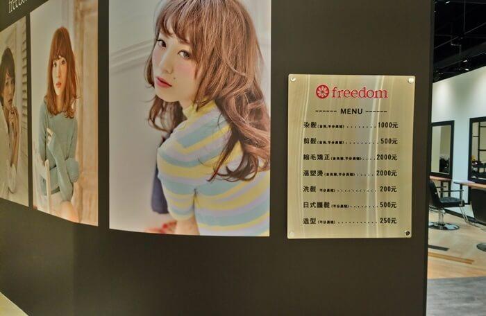 Freedom Japan 台中の価格表