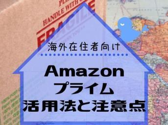 アマゾンプライムの活用法と注意点
