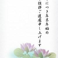 喪中はがきー睡蓮1