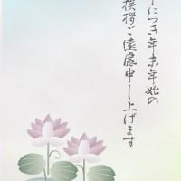 喪中ハガキ 蓮3