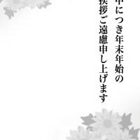 菊の喪中ハガキ モノクロ