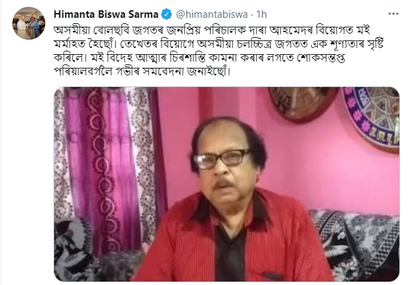 Assam filmmaker Dara Ahmed passes away at 72 2
