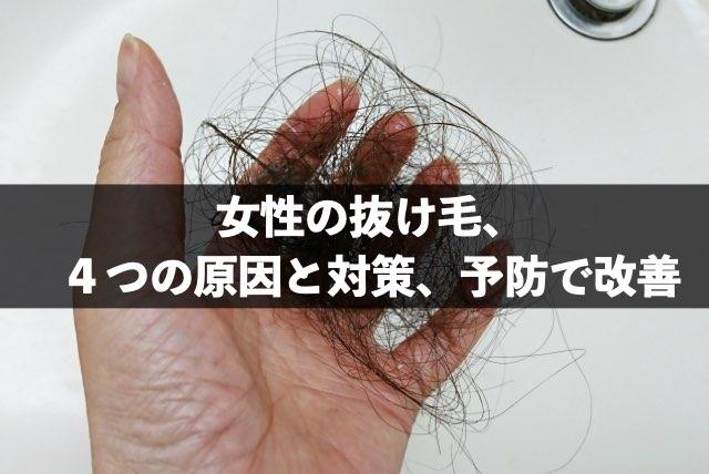 female-hair-loss-four-causes.countermeasures