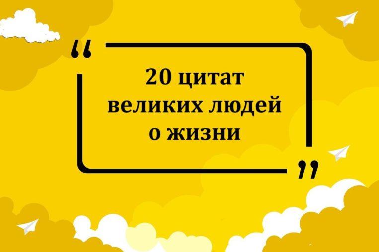 Великие цитаты людей