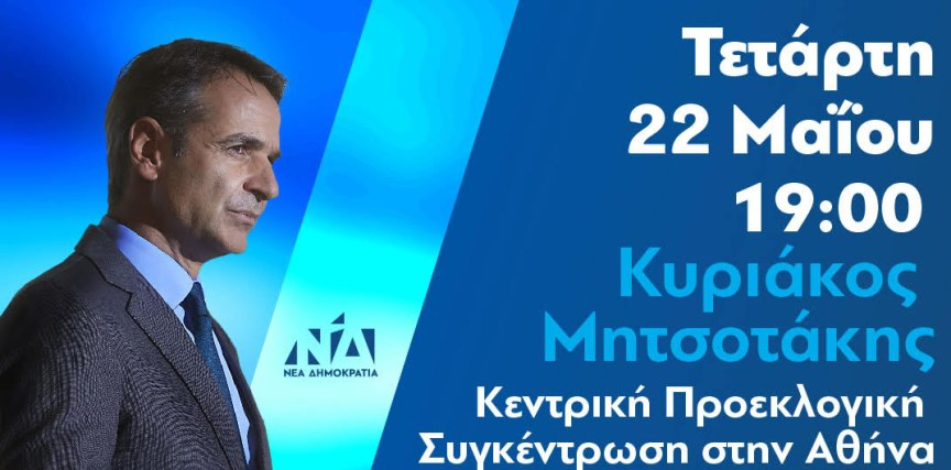 kyriakos_mitsotakis_peristeri2.jpg