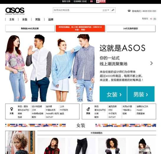 Asos-China