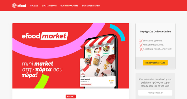 Delivery Hero (efood.gr) launches grocery delivery service in Athens