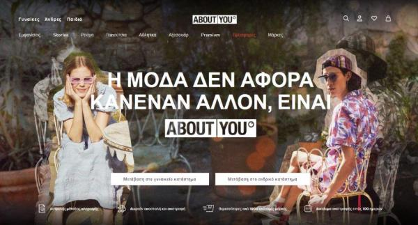 About You is expanding to Greece