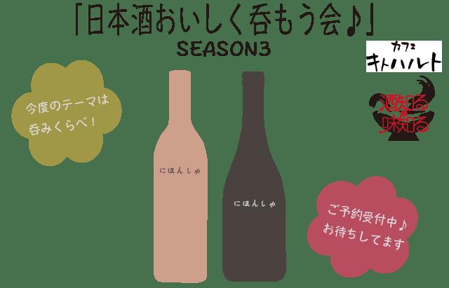 酒知る・味知る:2017年シーズン3の予定