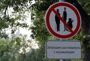Ismeretlenekkel beszélgetni tilos — Heti Grün