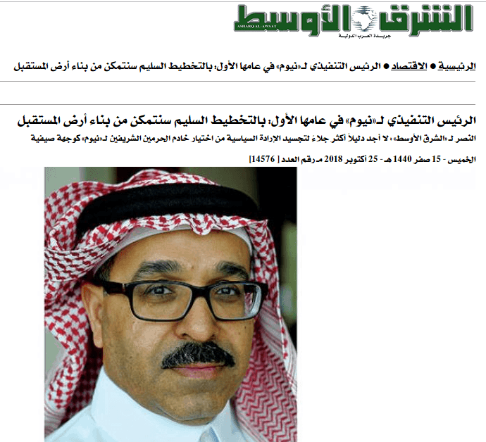 The CEO of NEOM declaration for the Al-Sharq Al-Awsat newspaper