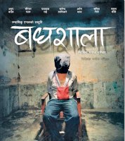 Badhshala Nepali Movie