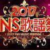 FNS歌謡祭2017のタイムテーブル(曲順)や出演者・注目のアーティストは?