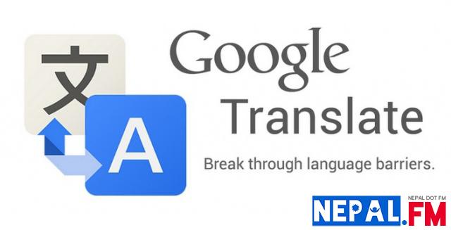 Google translate Nepali