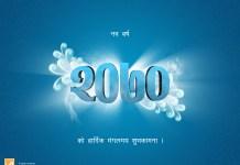 Happy New Year 2070 Nepal 1