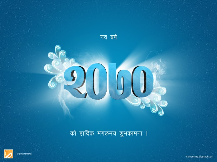 Happy New Year 2070 Nepal 1