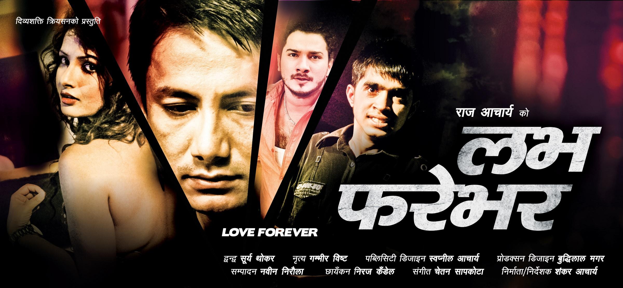 Sumina Ghimires Hot Dance In Movie Love Forever  Nepalfm-4680