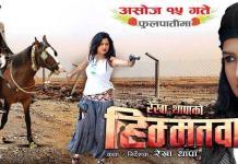 Rekha Thapa Himmatwali Poster