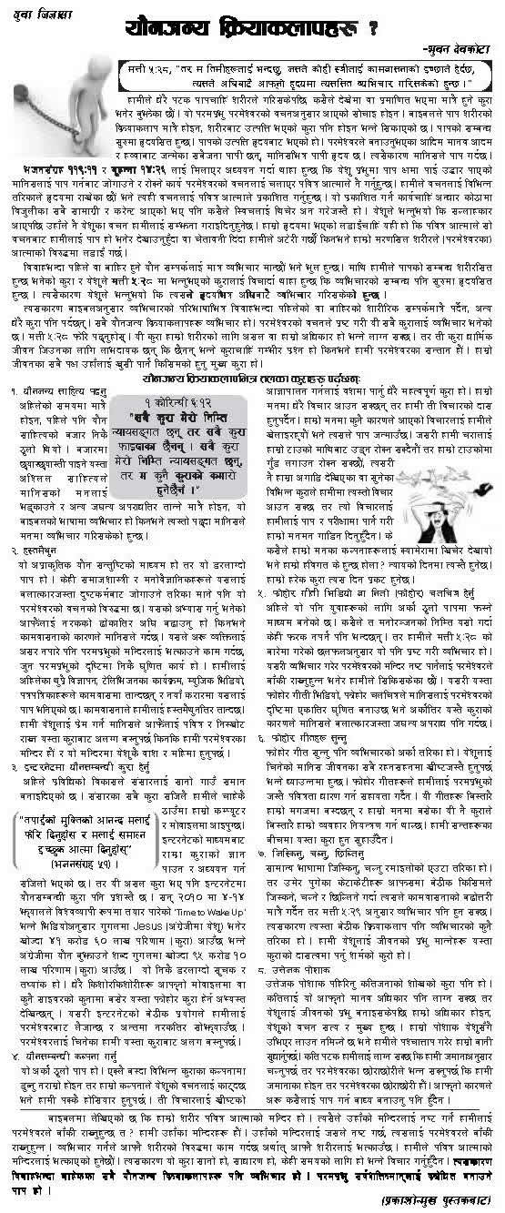 bhuvan_article_22_sep_2013