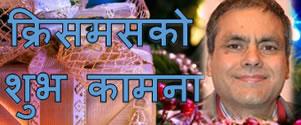 Balkrishna Christmas 125
