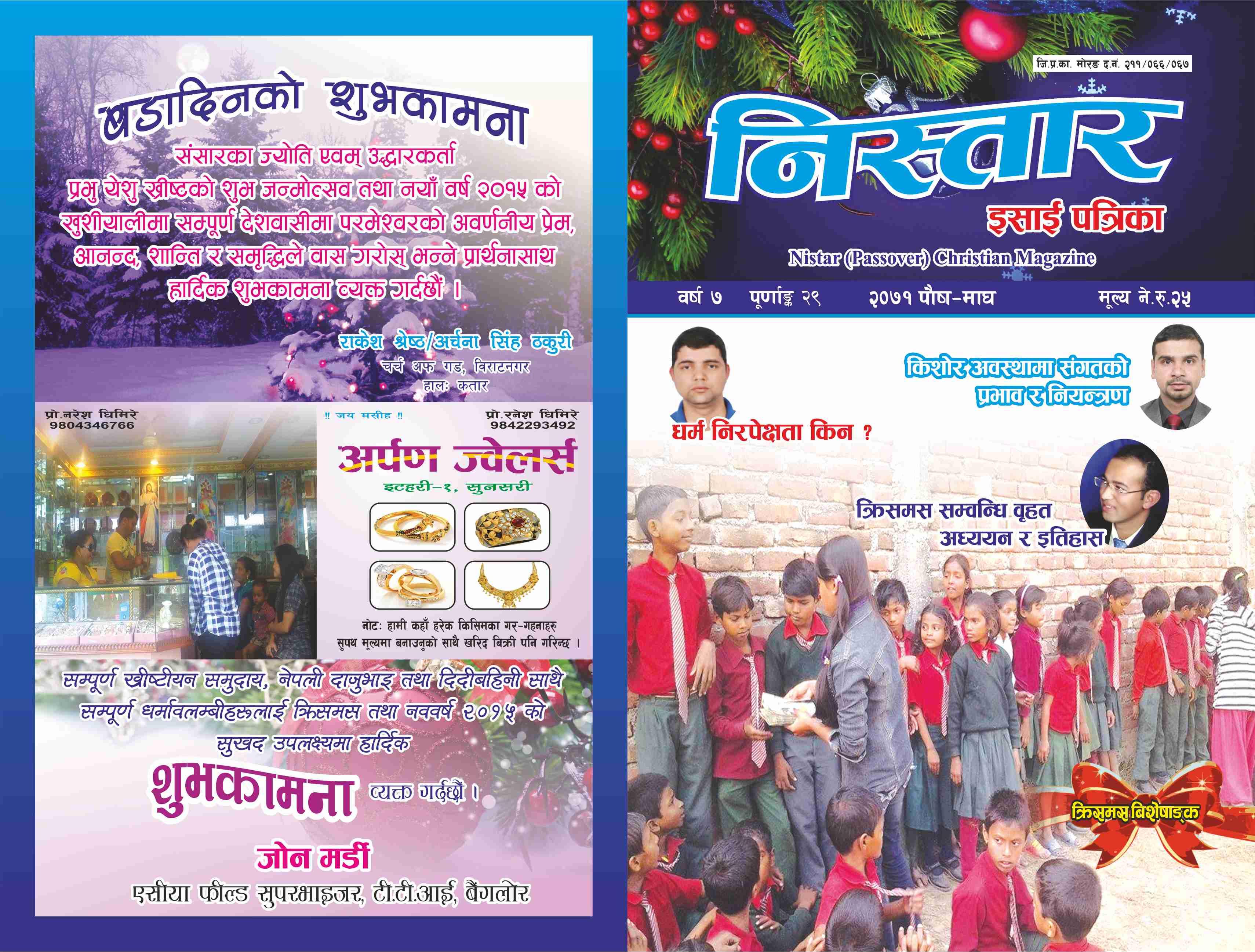 nistar Christmas Cover 2014 1