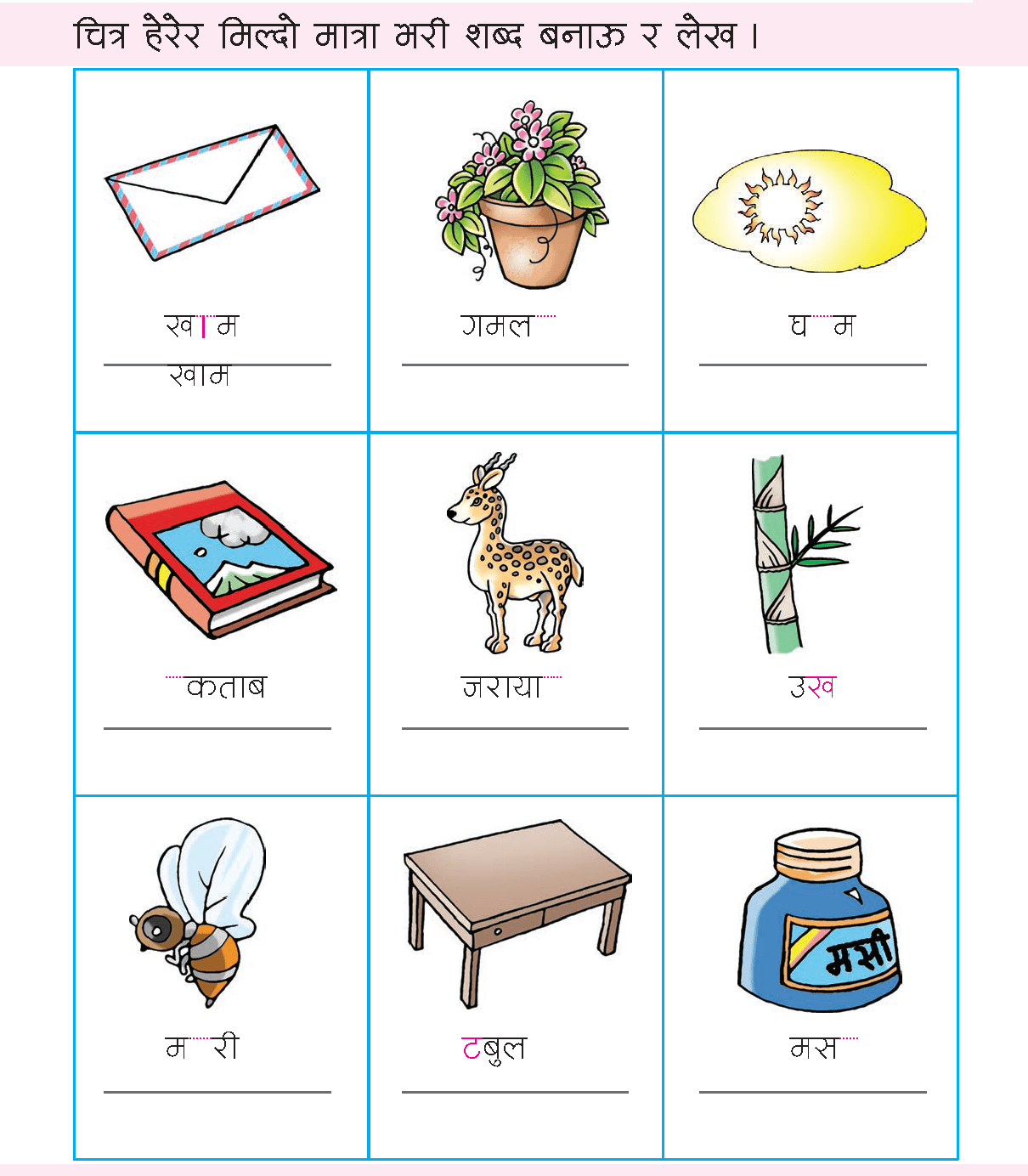 Nepali Spelling And Vocabulary Worksheets Set I