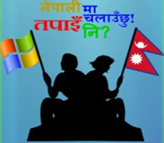 Microsoft Windows and Office in Nepali