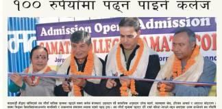 Samata College inaugurated by Madan Krishna Shrestha, Hari Bansha Acharya, Anuradha Koirala Upendra Mahato